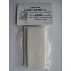 Сменная моющая ткань для щеток Татла